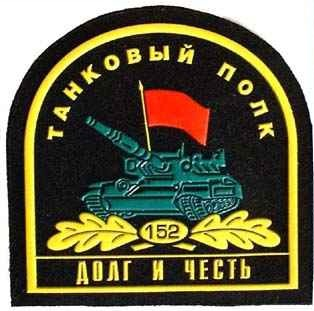 Picture of 152. Panzerregiment Russland 'Duty and Honour'
