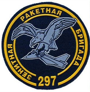 Photo de 297. Fliegerabwehr Brigade Russland Badge
